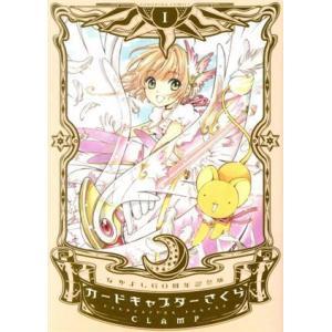 カードキャプターさくら(なかよし60周年記念版)(1) KCDX/CLAMP(著者)|bookoffonline