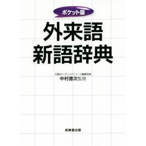 外来語新語辞典 ポケット版/中村徳次(その他)