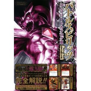 バトルスピリッツ コンプリートカタログ(III) Vジャンプブックス/Vジャンプ編集部(著者)