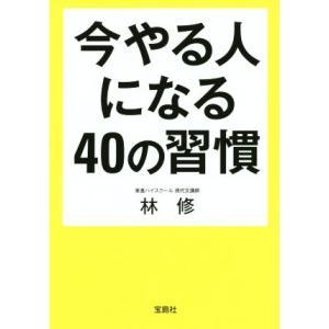 今やる人になる40の習慣 宝島SUGOI文庫/林修(著者)