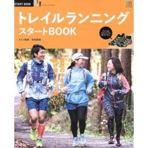 トレイルランニングスタートBOOK エイムック/宮地藤雄の商品画像 ナビ