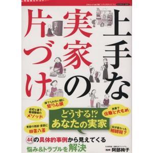 上手な実家の片づけ 三才ムックvol.789/阿部絢子(その他)