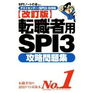 転職者用SPI3攻略問題集 改訂版 テストセンター・SPI3―G対応/SPIノートの会(編者)|bookoffonline
