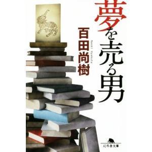 夢を売る男 幻冬舎文庫/百田尚樹(著者) bookoffonline
