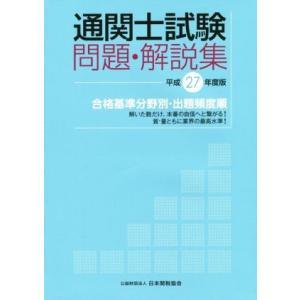 通関士試験問題・解説集(平成27年度版) 合格基準分野別・出題頻度順/日本関税協会(その他)|bookoffonline