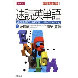速読英単語 改訂第6版(1 必修編)/風早寛(著者)の関連商品4