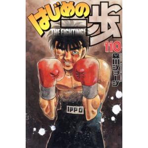 はじめの一歩(110) マガジンKC/森川ジョージ(著者)|bookoffonline