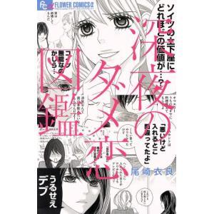 深夜のダメ恋図鑑(1) フラワーCアルファ/尾崎衣良(著者)|bookoffonline