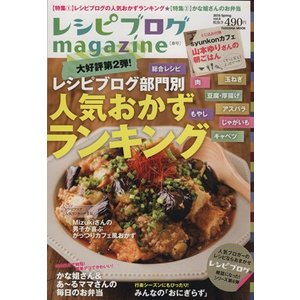 レシピブログmagazine(Vol.6) FUSOSHA MOOK/扶桑社(その他)|bookoffonline