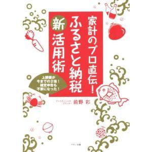 ふるさと納税 新活用術 家計のプロ直伝!/前野...の関連商品2
