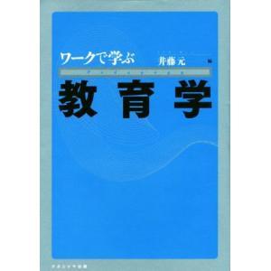 ワークで学ぶ教育学/井藤元(著者)|bookoffonline