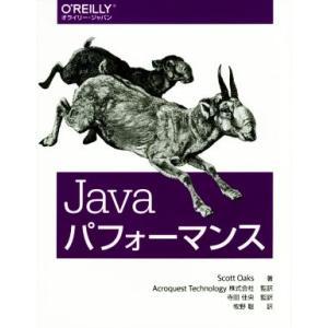 Javaパフォーマンス/Scott Oaks(...の関連商品1