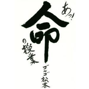 あっ!命の授業/ゴルゴ松本(著者)|bookoffonline