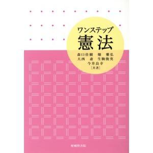 ワンステップ憲法/森口佳樹(著者),畑雅弘(著者)