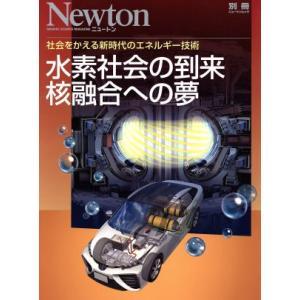 水素社会の到来 核融合への夢 ニュートンムック/サイエンス(その他)