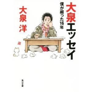 大泉エッセイ 僕が綴った16年 角川文庫/大泉洋(著者)
