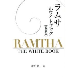 ラムサ ホワイトブック 改訂版/ラムサ(著者),松野健一(訳者)