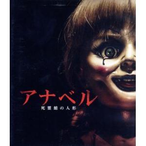 アナベル 死霊館の人形 ブルーレイ&DVDセット(Blu−ray Disc)/アナベル・ウォーリス,...