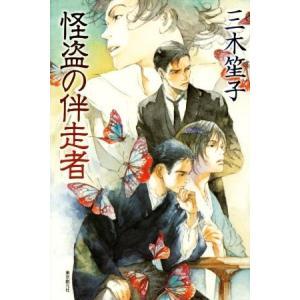 怪盗の伴走者/三木笙子(著者)|bookoffonline