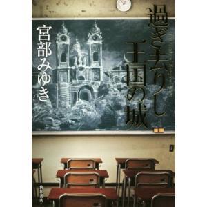 過ぎ去りし王国の城/宮部みゆき(著者) bookoffonline