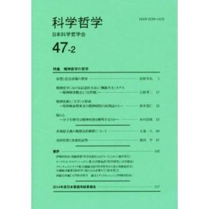 科学哲学(47−2)/日本科学哲学会(編者)|bookoffonline