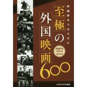 評論家をうならせた 至極の外国映画600(PART4)/SCREEN編集部(編者)