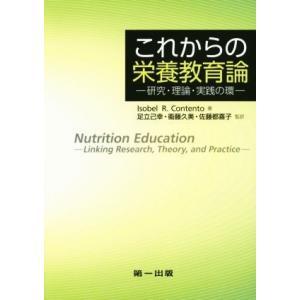 これからの栄養教育論 研究・理論・実践の環/足立己幸(著者)