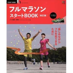 フルマラソンスタートBOOK 改訂版 エイムック/牧野仁の商品画像|ナビ