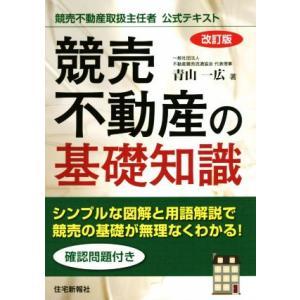 競売不動産の基礎知識 改訂版 競売不動産取扱主任者公式テキスト/青山一広(著者)|bookoffonline