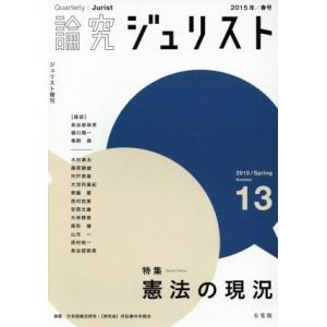 論究ジュリスト(13(2015年春号))/有斐閣|bookoffonline