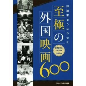 評論家をうならせた至極の外国映画600(PART3) 1977年度〜1996年度/SCREEN編集部...