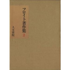 フロイト著作集(2) 夢判断/ジークムント・フロイト(著者),高橋義孝(訳者)