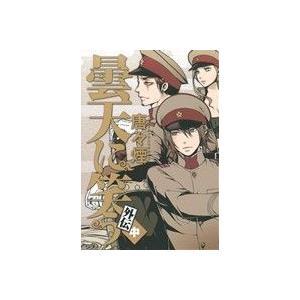 曇天に笑う 外伝(中) マッグガーデンCビーツ/唐々煙(著者)