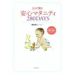 2人で読む 安心マタニティ280DAYS おなかの赤ちゃんの成長を毎日実感できます 1日ごとアドバイス/鮫島浩二(著者)