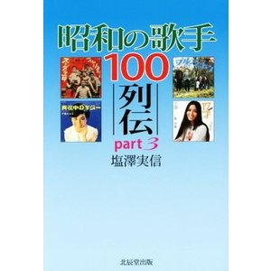 昭和の歌手100列伝(part3)/塩沢実信(著者) bookoffonline