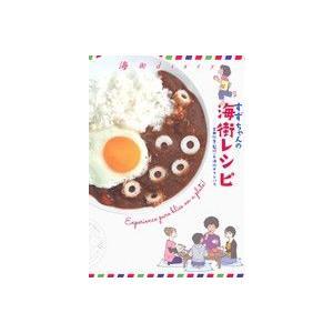 海街diary すずちゃんの海街レシピ フラワーズCスペシャル/吉田秋生(著者)