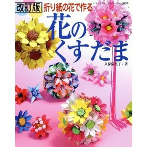 花のくすだま 改定版 折り紙の花で作る レディブティックシリーズno.3095/久保満里子(著者)
