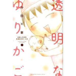 透明なゆりかご(1) 産婦人科医院看護師見習い日記 キスKC/沖田×華(著者)
