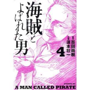 海賊とよばれた男(4) イブニングKC/須本壮一(著者)