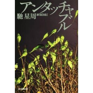 アンタッチャブル/馳星周(著者)|bookoffonline