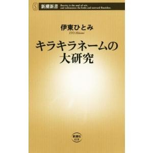 キラキラネームの大研究 新潮新書/伊東ひとみ(著者)|bookoffonline