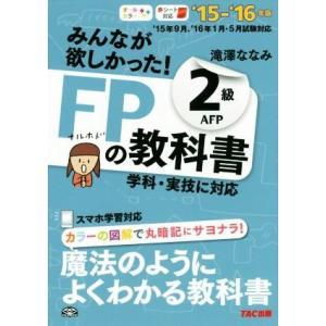 みんなが欲しかった!FPの教科書2級AFP  2015-2016年版 /TAC/滝澤ななみ (単行本(ソフトカバー)) 中古の商品画像|ナビ
