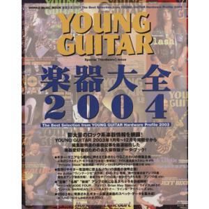 楽器大全(2004) シンコー・ミュージック・ム...の商品画像