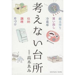考えない台所 sanctuary books/高木ゑみ(著者)