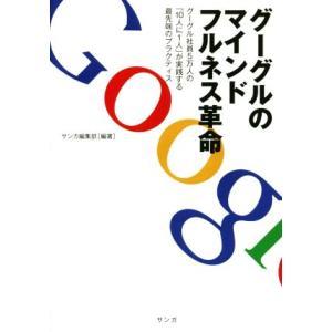 グーグルのマインドフルネス革命 グーグル社員5万人の「10人に1人」が実践する最先端のプラクティス/...