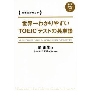 世界一わかりやすい TOEICテストの英単語/関正生(著者),カール・ロズボルド(その他)