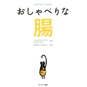 おしゃべりな腸/ジュリア・エンダース(著者),...の関連商品1