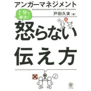 アンガーマネジメント 怒らない伝え方/戸田久実(著者)|bookoffonline