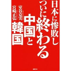 日本に惨敗しついに終わる中国と韓国/宮崎正弘(著者),室谷克実(著者) bookoffonline