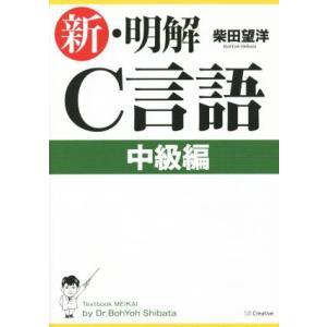 新・明解C言語 中級編/柴田望洋(著者)の関連商品2